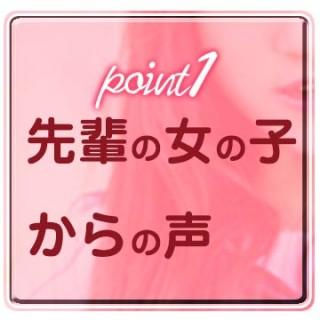 先輩の声:先輩の声|大阪 風俗 男性求人情報【 OOG オンリーワングループ 】独立開業支援 幹部候補生・正社員・アルバイト募集|