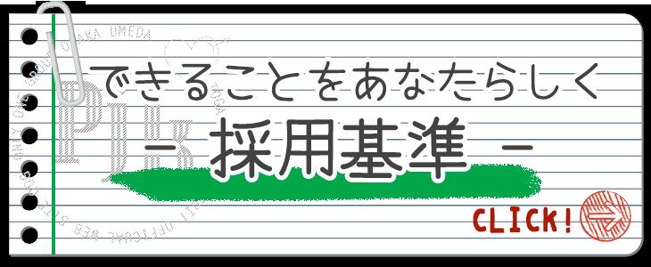 PJK採用基準:PJK採用基準|大阪キタ、梅田・兎我野で高額・高収入のアルバイトをお探しの女性必見!未経験者大歓迎!初心者でも安心の女性向け求人情報サイトです。 【PJK初心者風俗求人情報】