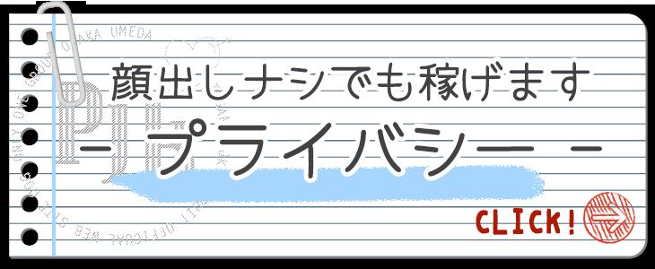 顔出しなしでも稼げます:顔出しなしでも稼げます|大阪キタ、梅田・兎我野で高額・高収入のアルバイトをお探しの女性必見!未経験者大歓迎!初心者でも安心の女性向け求人情報サイトです。 【PJK初心者風俗求人情報】