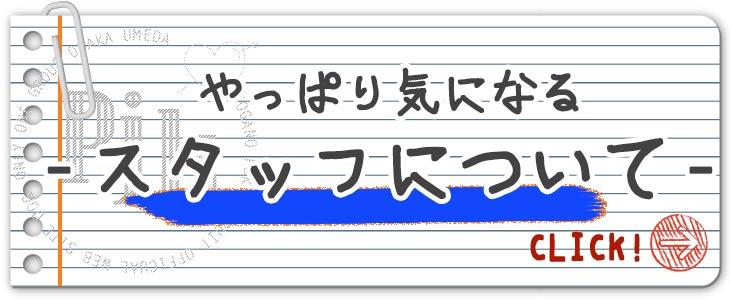スタッフについて:|大阪キタ、梅田・兎我野で高額・高収入のアルバイトをお探しの女性必見!未経験者大歓迎!初心者でも安心の女性向け求人情報サイトです。 【PJK初心者風俗求人情報】
