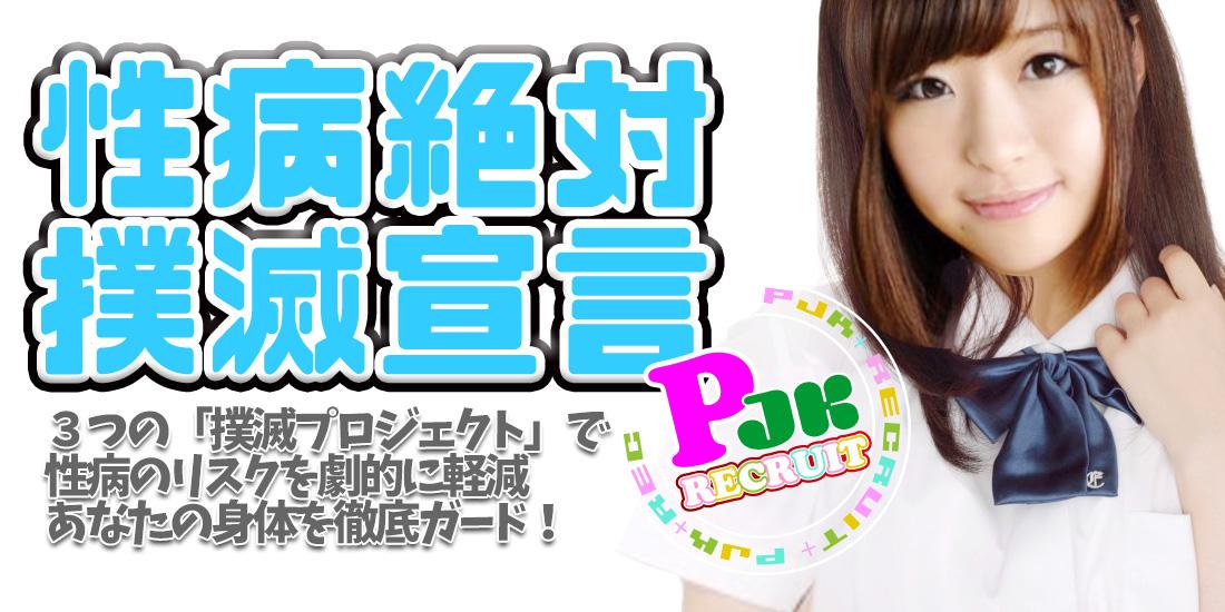 OOGスタッフブログ|求人サイト「バニラ」にて絶賛掲載中!|大阪で高収入バイト・風俗求人情報をお探しなら「PJK OSAKA」がオススメ!安心・安全・カンタンバイトを探す女性のための求人サイトで高額ゲット!未経験者も安心してお勤めいただけます♪