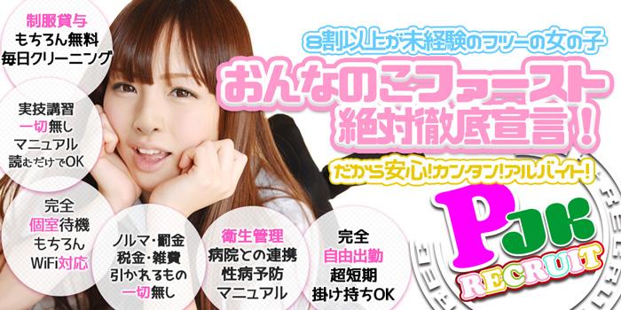 |大阪で高収入バイト・風俗求人情報をお探しなら「PJK OSAKA」がオススメ!安心・安全・カンタンバイトを探す女性のための求人サイトで高額ゲット!未経験者も安心してお勤めいただけます♪