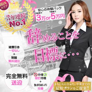 当店イケない女教師は「風俗業界卒業推進のお店」|大阪で高収入バイト・風俗求人情報をお探しなら「PJK OSAKA」がオススメ!安心・安全・カンタンバイトを探す女性のための求人サイトで高額ゲット!未経験者も安心してお勤めいただけます♪